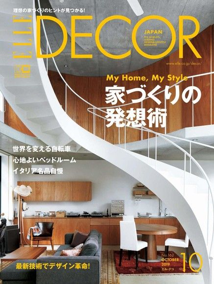 ELLE DECOR No.162 【日文版】