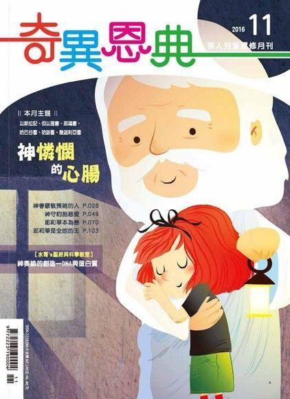 奇異恩典靈修月刊【繁體版】2016年11月號