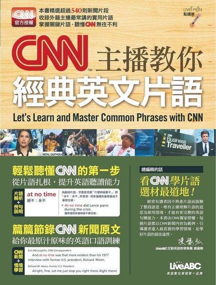 CNN主播教你經典英文片語