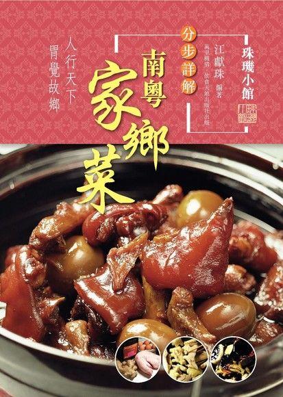分步詳解:南粵家鄉菜
