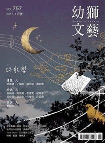 幼獅文藝 01月號/2017 第757期