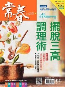 常春月刊 12月號/2017 第417期