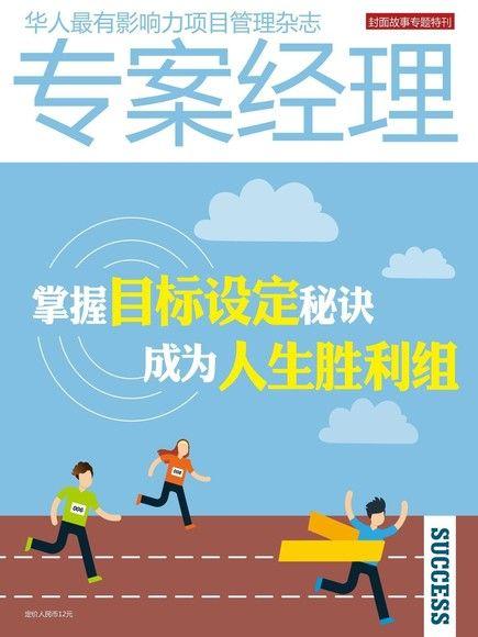 專案經理雜誌雙月刊 簡體版 04月號/2018 第37期