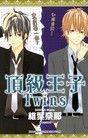 頂級王子Twins(全)