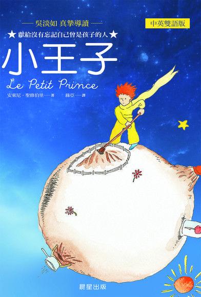 小王子(中英雙語版)
