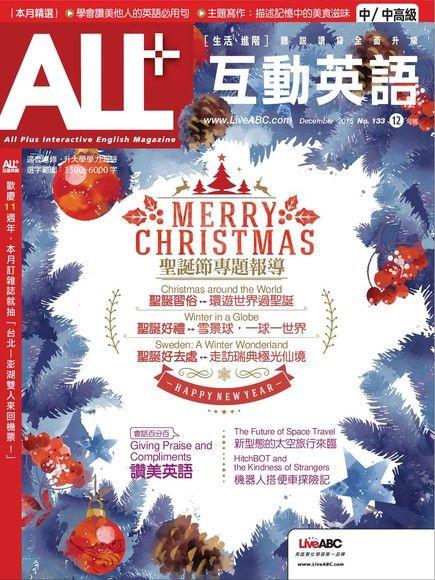 ALL+互動英語 12月號/2015 第133期