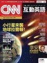 CNN互動英語 04月號/2013 第151期
