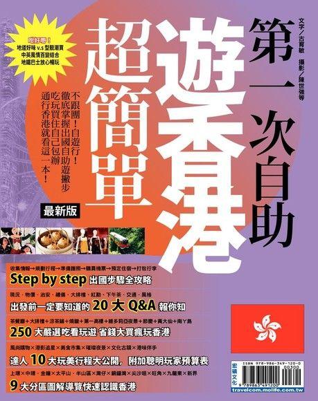 第一次自助遊香港超簡單16'-17'