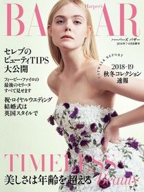Harper's BAZAAR 2018年7.8月合刊號 【日文版】