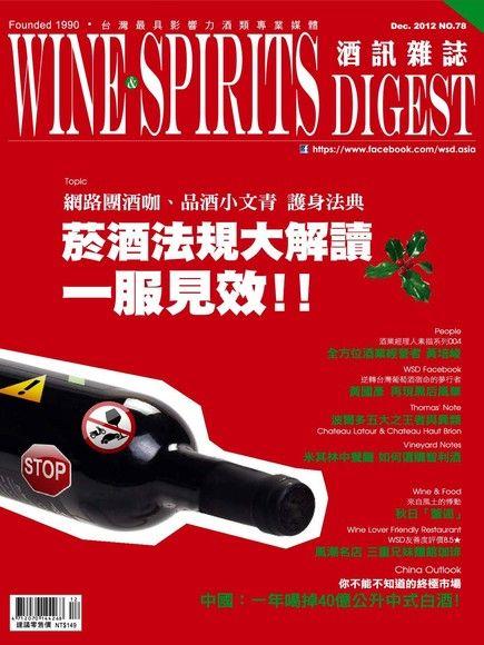 酒訊Wine & Spirits Digest 12月號/2012 第78期