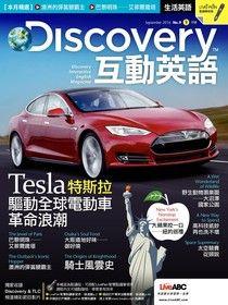 Discovery互動英語 09月號/2016 第9期
