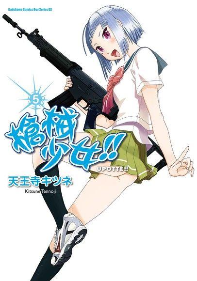 槍械少女!!(5)
