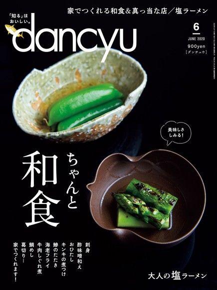 dancyu 2020年6月號 【日文版】
