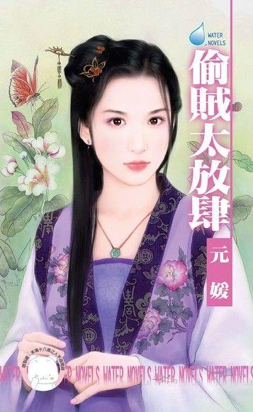 偷賊太放肆【大四喜之二】(限)