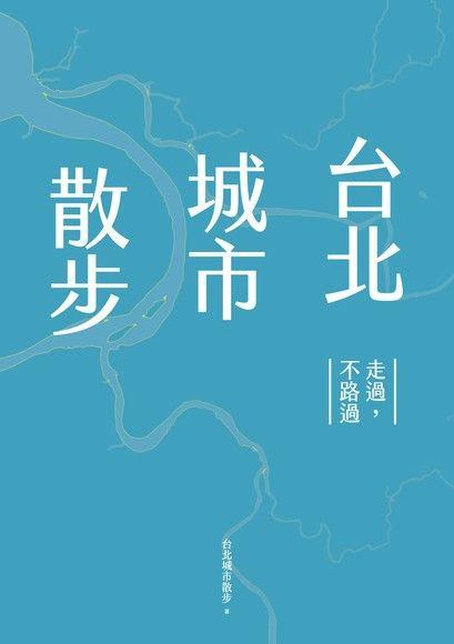 台北城市散步:走過,不路過