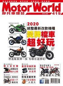 摩托車雜誌Motorworld 06月號/2020 第419期
