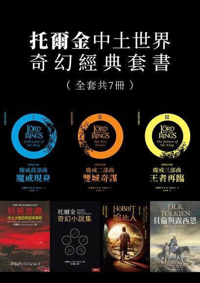 托爾金中土世界奇幻經典套書(七冊)
