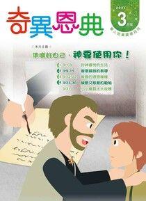 奇異恩典靈修月刊【繁體版】2021年03月號