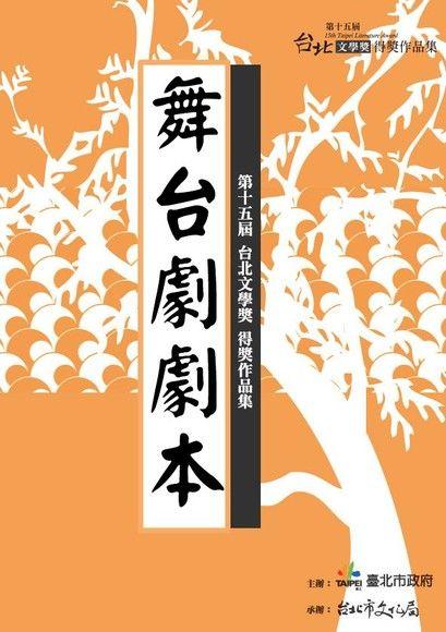 第十五屆臺北文學獎得獎作品集:舞台劇本
