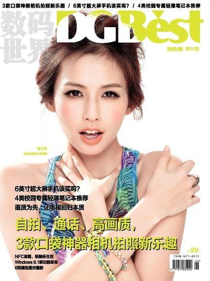 DGBest数码世界 09月號/2013 第95期