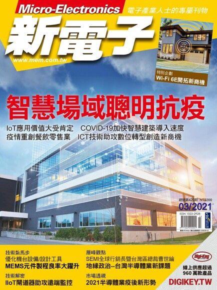 新電子科技雜誌 03月號/2021 第420期