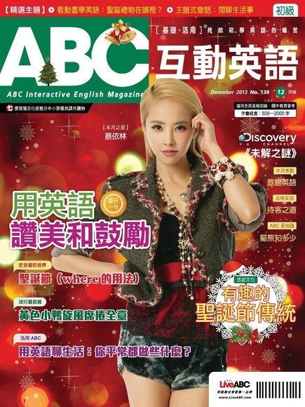 ABC互動英語 12月號/2013 第138期