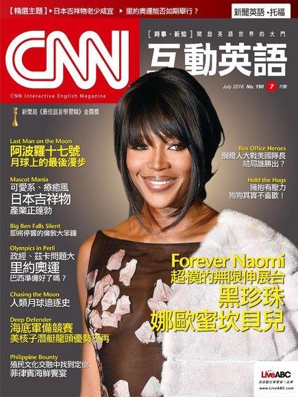 CNN互動英語 07月號/2016 第190期