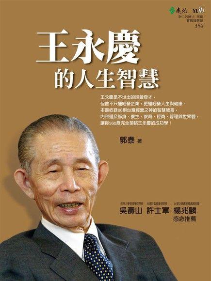 王永慶的人生智慧