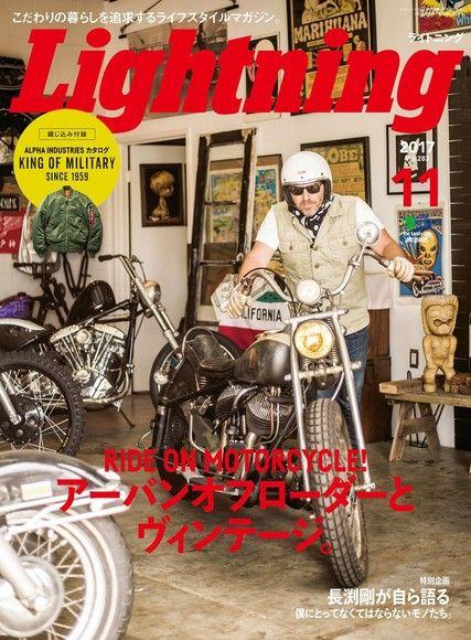 Lightning 2017年11月號 Vol.283 【日文版】
