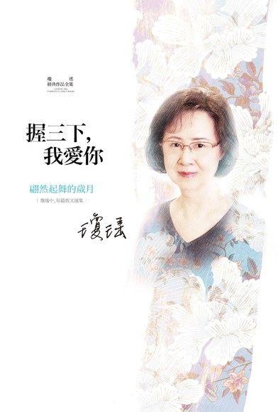 瓊瑤經典作品全集 65:握三下,我愛你──翩然起舞的歲月