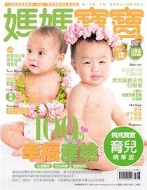 媽媽寶寶育兒版 05月號/2012 第303期