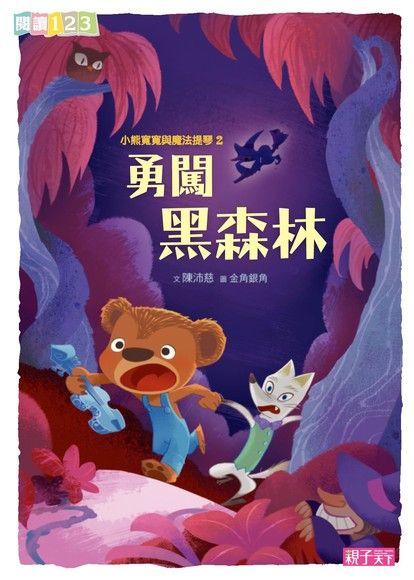 小熊寬寬與魔法提琴2