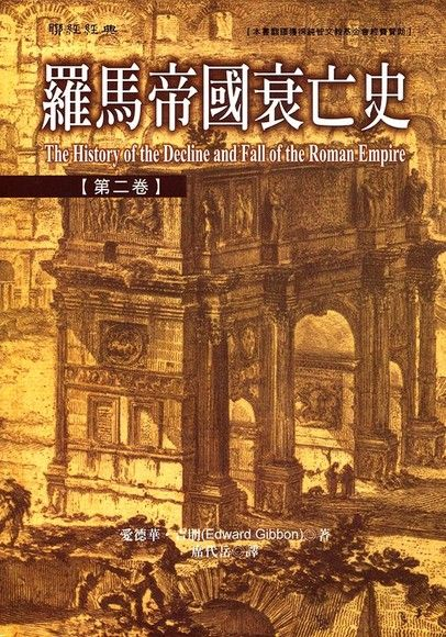 羅馬帝國衰亡史【第二卷】