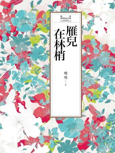 瓊瑤經典作品全集 11:雁兒在林梢