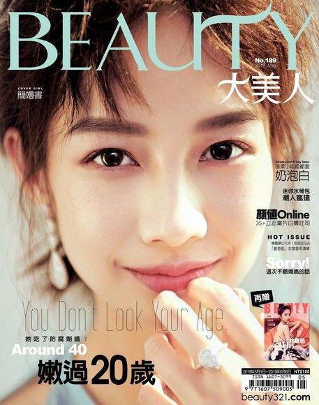 BEAUTY大美人誌2019年05月第189期