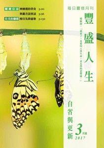 豐盛人生靈修月刊【繁體版】2017年03月號