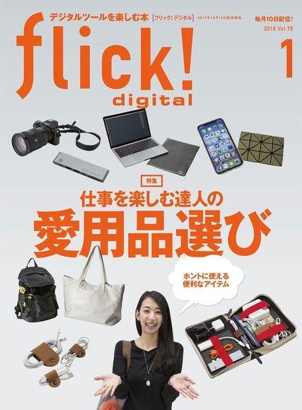 flick! 2018年1月號 Vol.75 【日文版】