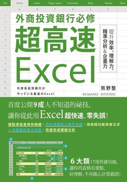 外資銀行必修超高速Excel 提升效率、理解力、精準分析&企畫力