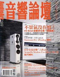 Audio Art 音響論壇 10月號/2012 第289期