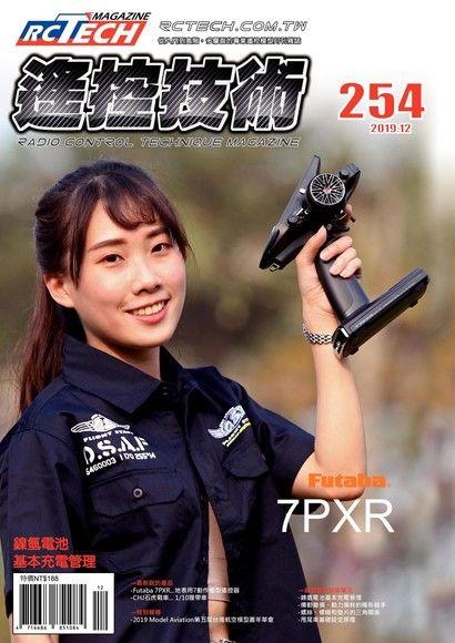 遙控技術12月號/2019第254期