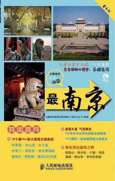 藏羚羊旅行指南——最南京