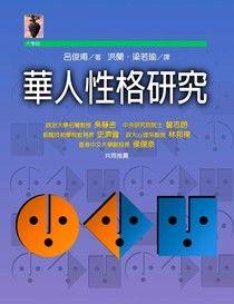 華人性格研究 (新版)