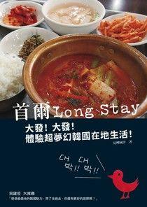 首爾Long Stay:大發!大發!體驗超夢幻韓國在地生活!