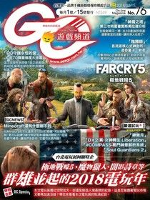 Game Channel 遊戲頻道雙週刊 第76期 2018/02/15