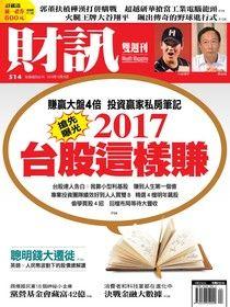 財訊雙週刊 第514期 2016/10/20