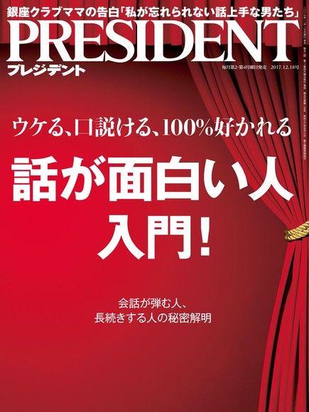 PRESIDENT 2017年12.18號 【日文版】