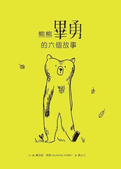 熊熊畢勇的六個故事