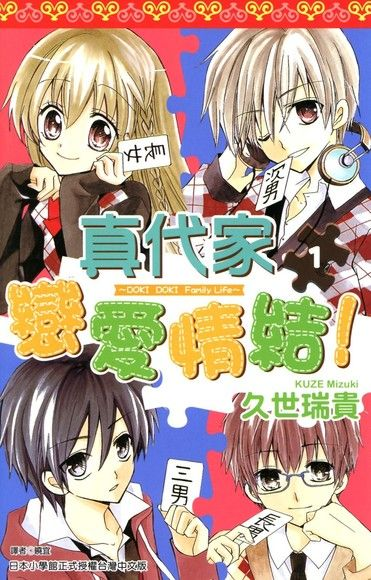 真代家戀愛情結!(01)