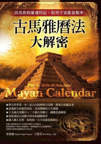 古馬雅曆法大解密