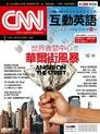 CNN互動英語2011年12月號No.135